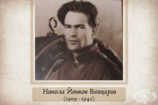 Никола Вапцаров - между тежкото битие и вярата в доброто - изображение