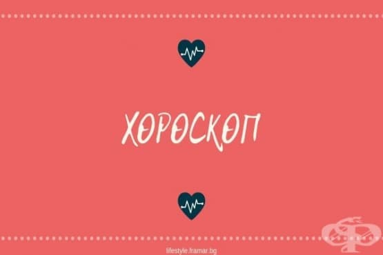 Вашият любовен и секс хороскоп за уикенда - изображение