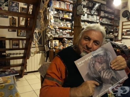 Васко Кръпката: Винилът си остава най-интересният начин за слушане на музика - изображение