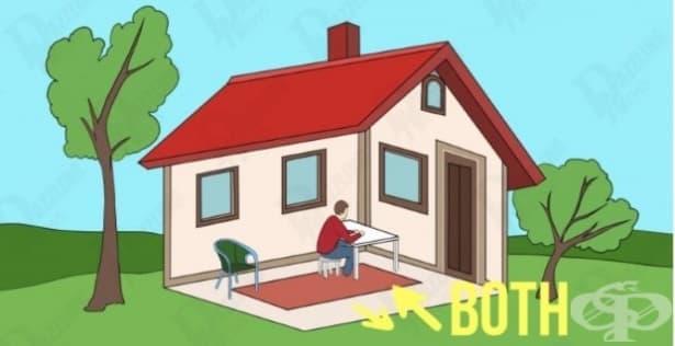 Тест: Човекът е вътре или извън къщата? Вашият отговор ще разкрие много за вашата личност - изображение