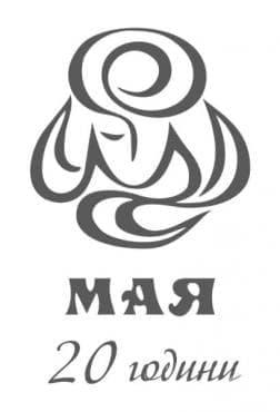 МАЯ - ДЙ ЕООД / MAYA - DY Co.Ltd. - изображение