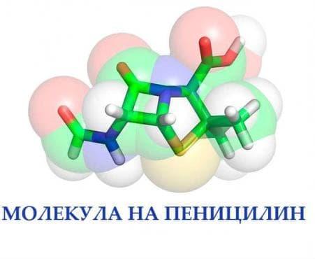 Пеницилини МКБ Y40.0 - изображение