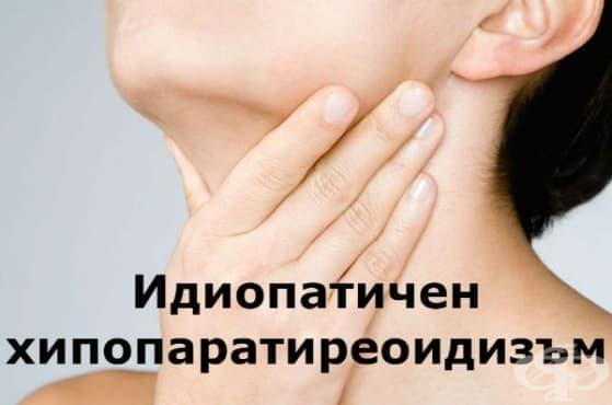 Идиопатичен хипопаратиреоидизъм МКБ E20.0 - изображение
