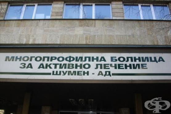 Обединяват трите многопрофилни болници в област Шумен? - изображение