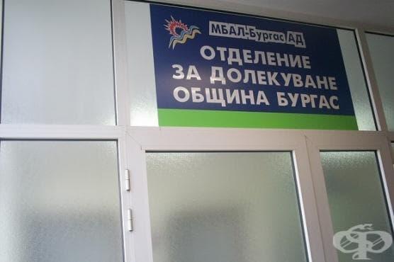 Училището по диабет към МБАЛ - Бургас с нова среща на 28 януари - изображение