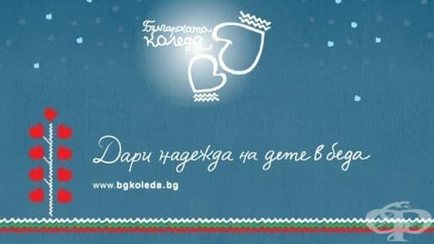 """12 лечебни заведения в страната ще получат апаратура от """"Българската Коледа"""" - изображение"""
