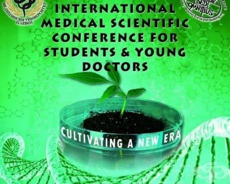 Световноизвестни учени ще участват в Международната медицинска научна конференция, организирана от МУ - Плевен - изображение