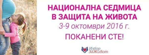 Започва Националната седмица в защита на живота - 2016 - изображение