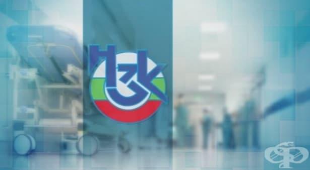 НЗОК: Определените стойности на лечебните заведения за болнична помощ за месец декември са изчислени съгласно нормативната уредба - изображение