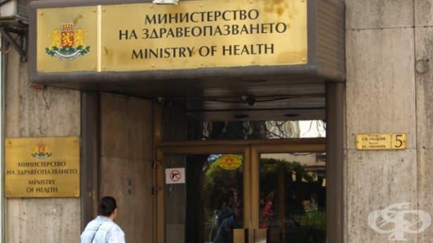 Министерството на здравеопазването сигнализира ГДБОП за фалшив сайт на ведомството - изображение