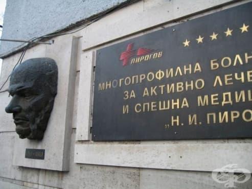 """В """"Пирогов"""" беше свикан разширен консилиум за детето от Бургас, транспортирано спешно с хеликоптер - изображение"""