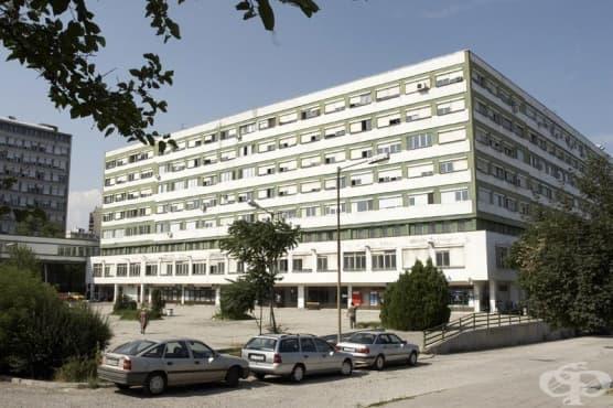 УМБАЛ - Бургас вече има Клиника по съдова хирургия - изображение
