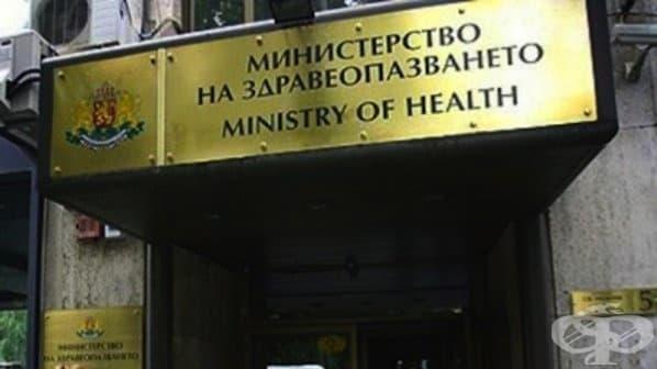 Осъдиха Здравното министерство за дискриминация - изображение