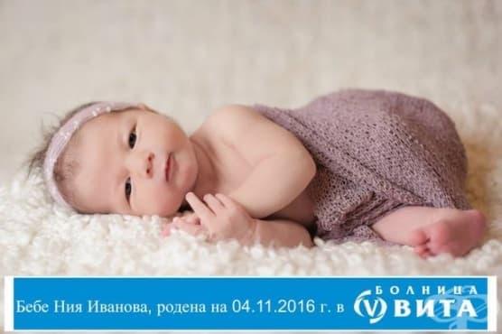 """Добрата новина за Бабинден: 5% повече бебета в МБАЛ """"Вита"""" за 2016 г. - изображение"""