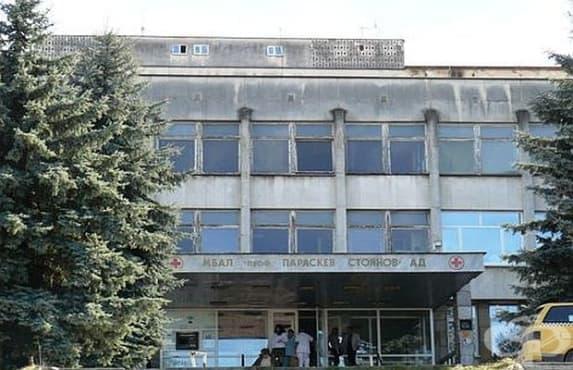 Ловешката болница предоставя имот за нов филиал на спешна помощ - изображение