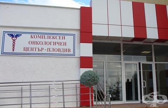Конкурс за нов директор на Комплексен онкологичен център – Пловдив - изображение