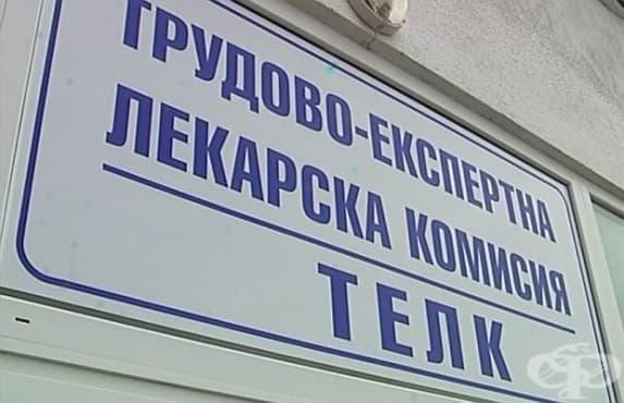 Новата наредба в ТЕЛК системата ще бъде одобрена от Министерския съвет - изображение