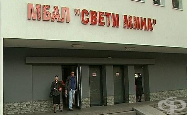 Лекарите от МБАЛ Св. Мина – Пловдив излязоха на протест - изображение