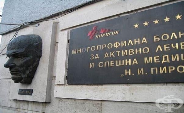 В УМБАЛСМ Пирогов организират безплатни прегледи за сколиоза - изображение