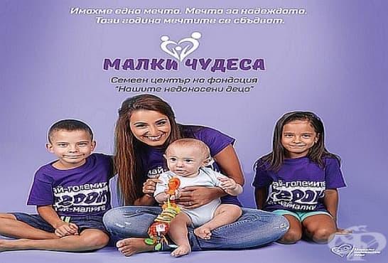 Скоро ще отвори врати първият в страната Семеен център за недоносени деца - изображение