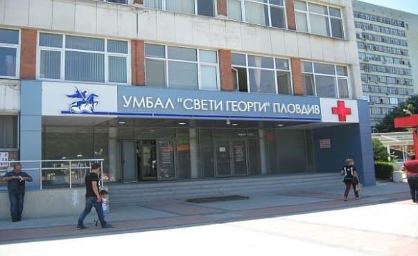 УМБАЛ Св. Георги в Пловдив приема най-много неосигурени пациенти в страната - изображение