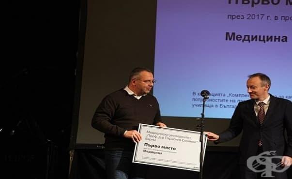 МУ – Варна с награда за най-добър университет за обучение по медицина в страната - изображение
