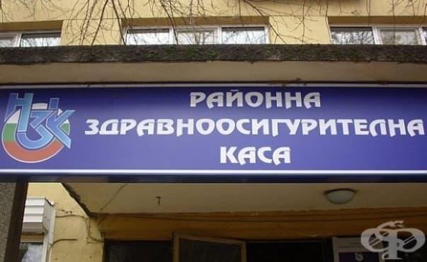 РЗОК прекрати договор с русенски лекар заради установена злоупотреба - изображение