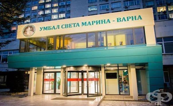 """УМБАЛ """"Св. Марина"""" може да стане собственост на МУ - Варна - изображение"""