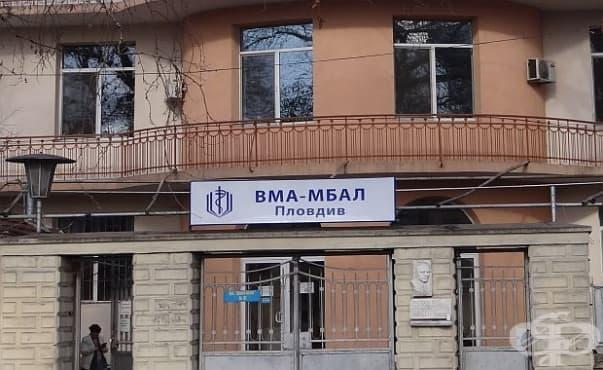 Военна болница – Пловдив ще чества 129-годишнина от създаването си - изображение