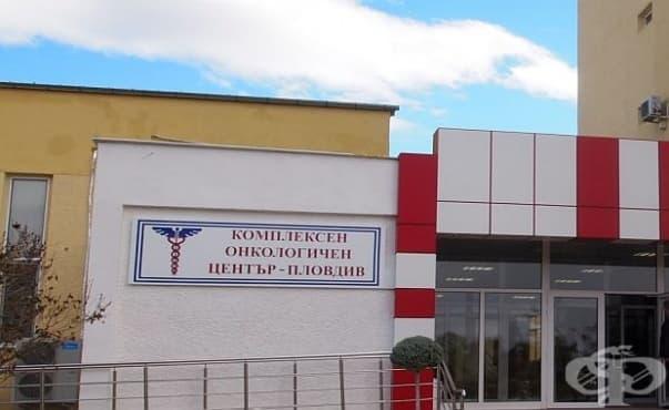 Лекарите от КОЦ - Пловдив искат да продължат да лекуват пациентите си с иновативни лекарства - изображение