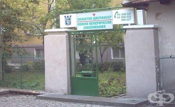 Расте броят на болните от сифилис в Пловдив - изображение