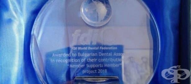 Българският зъболекарски съюз беше отличен с награда - изображение