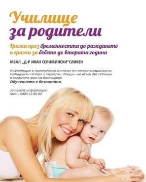 Училището за родители в Сливен организира лекция на 29 октомври - изображение