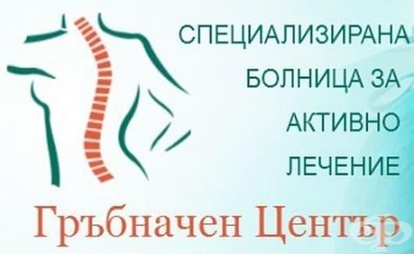 """В СБАЛ – Гръбначен център"""" – София организират безплатни прегледи за хора с болки в  гръбначния стълб - изображение"""