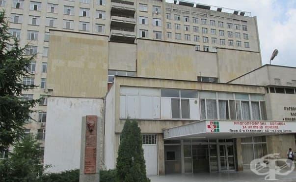 Старозагорската държавна болница отново е без отопление заради дългове - изображение