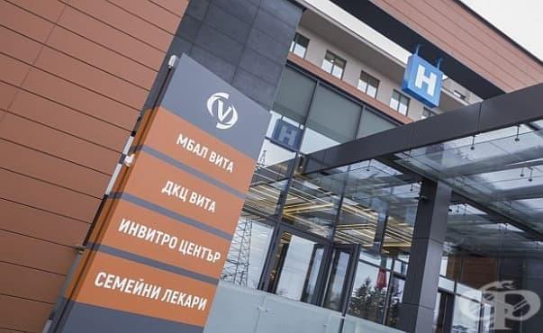 Работещ АГ-кабинет всяка събота в База 2 на ВИТА - изображение