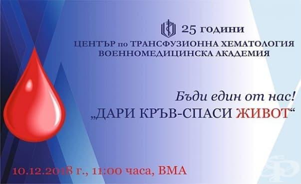 Кръвният център на ВМА организира кръводарителска акция по случай годишнината си - изображение