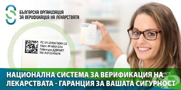 Системата за верификация на лекарствата защитава пациента и става задължителна за всички страни в ЕС - изображение