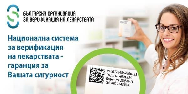 МЗ: Няма да има глоби за аптеки за пропуски по верификацията на лекарствата, докато системата не заработи изцяло - изображение