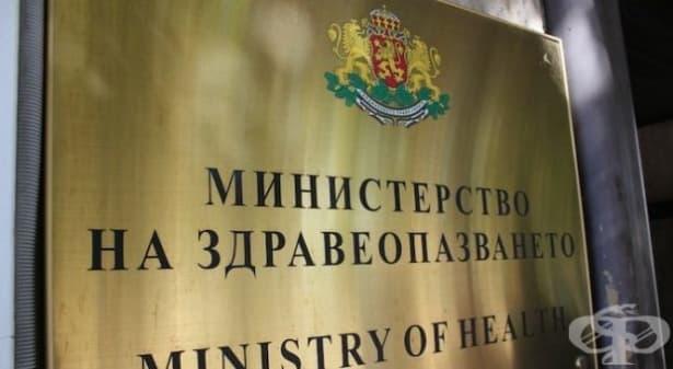 """Публикуваха проектонаредбата за дейността на """"Медицинския надзор"""" - изображение"""