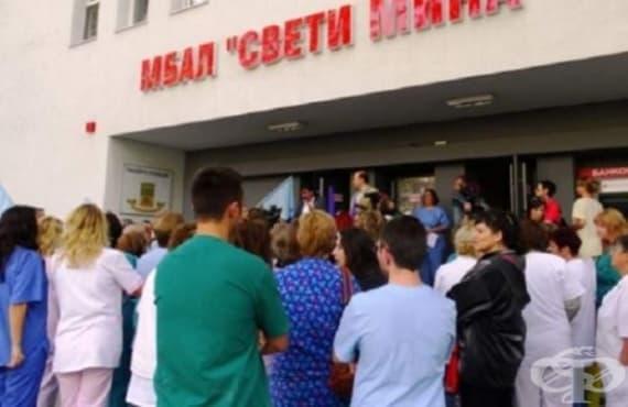 """Седем медицински сестри са напуснали пловдивската МБАЛ """"Св. Мина"""" - изображение"""