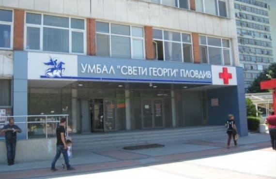 """Започнаха терапия със """"Спинраза"""" на шестмесечно бебе в пловдивската УМБАЛ """"Св. Георги"""" - изображение"""