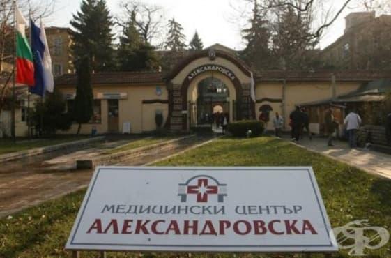 """""""Александровска"""" организира кампания за безплатни изследвания за хепатит С през ноември - изображение"""