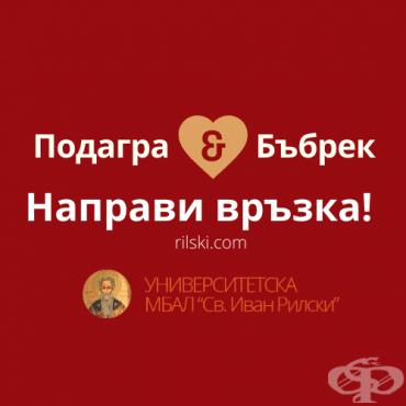 """51 от пациентите в кампанията """"Подагра&Бъбрек. Направи връзка"""" се оказаха с бъбречни проблеми - изображение"""