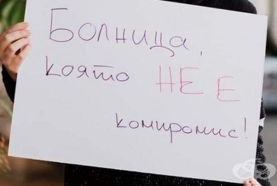 Надежда Цекулова: Искаме Национална детска болница, която не е компромис! - изображение