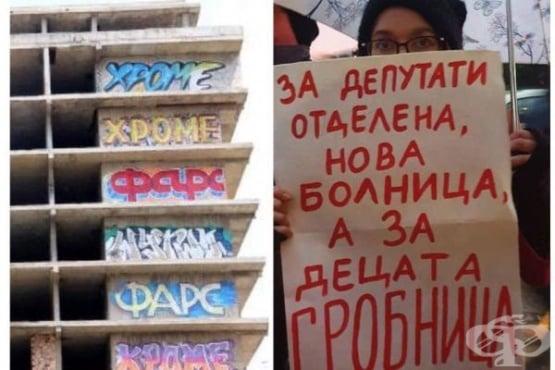 Петкана Бакалова: Подписаният от министър Ананиев договор за строежа на детска болница е подигравка с обществото! - изображение