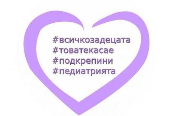 """""""Подкрепи педиатрията"""": Надяваме се на диалог, на воля и промяна! - изображение"""