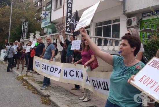 """ИК """"Нова Загора иска да диша"""" протестира пред РИОСВ – Стара Загора - изображение"""