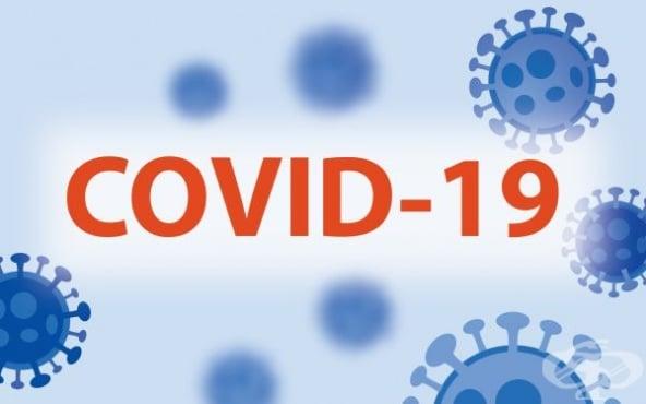 20 август 2021 г.: Влизат в сила нови мерки за противодействие на COVID-19 - изображение
