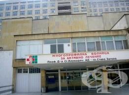 Клиниката по инвазивна кардиология в Стара Загора отново започна работа - изображение